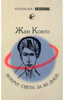 Купить Жан Кокто: Вокруг света за 80 дней. Мое первое путешествие ISBN: 978-5-7516-1067-8