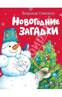 Новогодние загадки - Владимир Степанов