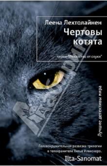 Чертовы котята - Леена Лехтолайнен