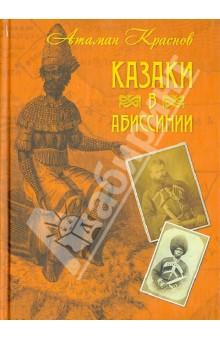 Казаки в Абиссинии - Петр Краснов