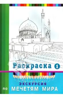 Экскурсия по мечетям мира. Раскраска-1