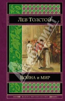 Купить Лев Толстой: Война и мир. Том III-IV ISBN: 978-5-699-65478-9