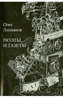 Поэты и газеты: Очерки - Олег Лекманов