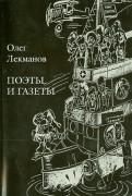 Олег Лекманов: Поэты и газеты: Очерки