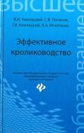 Комлацкий, Логинов, Комлацкий: Эффективное кролиководство. Учебное пособие