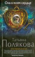 Татьяна Полякова: Она в моем сердце