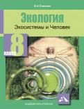Виктория Самкова: Экология. Экосистемы и Человек. 8 класс. Учебное пособие