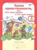 Людмила Мищенкова - Уроки нравственности. 2 класс. Рабочая тетрадь в 2-х частях обложка книги