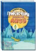 Виктор Лунин - Приключения сдобной Лизы и другие сказки обложка книги