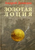 Андрей Демидов: Золотая лоция