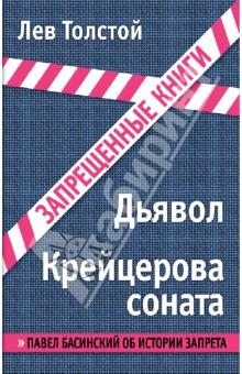 Крейцерова соната - Лев Толстой