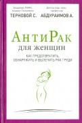 Терновой, Абдураимов: АнтиРак для женщин. Как предотвратить, обнаружить и вылечить рак груди