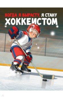 Когда я вырасту, я стану хоккеистом - Михаил Санадзе