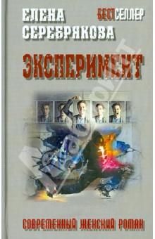 Купить Елена Серебрякова: Эксперимент ISBN: 978-985-549-790-6