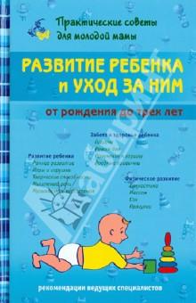 Купить Валерия Фадеева: Развитие ребенка и уход за ним от рождения до трех лет ISBN: 978-5-94666-724-1