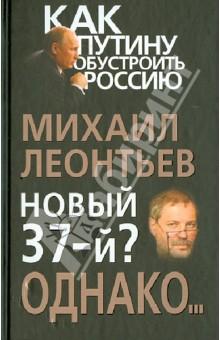 Купить Михаил Леонтьев: Новый 37-й? Однако… ISBN: 978-5-4438-0562-7