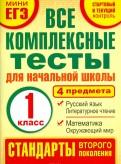 Марина Танько: Комплексные тесты. 1 класс. Математика, окружающий мир, русский язык, литературное чтения. ФГОС
