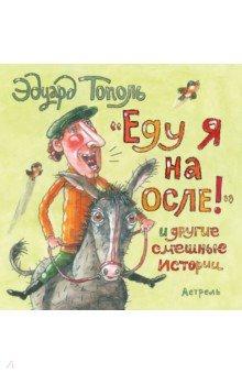 Еду я на осле! и другие смешные истории - Эдуард Тополь