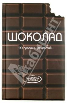 Секс развлечения с шоколадом