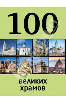 100 великих храмов - Мария Сидорова
