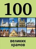 Мария Сидорова: 100 великих храмов