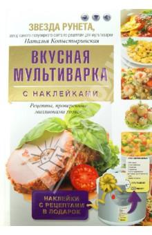 рецепты для мультиварки от натальи копыстыринская