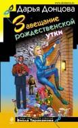 Дарья Донцова: Завещание рождественской утки