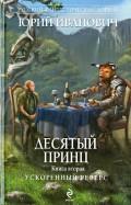 Юрий Иванович: Десятый принц. Книга вторая. Ускоренный реверс