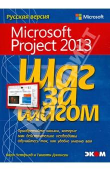 Купить Четфилд, Джонсон: Microsoft Project 2013. Русская версия. Шаг за шагом ISBN: 978-5-9790-0172-2