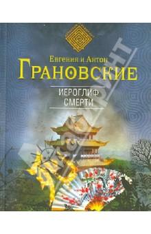 Иероглиф смерти - Грановская, Грановский