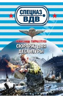 Сюрприз для десантуры - Александр Тамоников