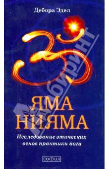 Дебора Эдел: Яма и Нияма. Исследование этических основ практики йоги ISBN: 978-5-399-00534-8  - купить со скидкой