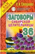 Наталья Степанова: Заговоры сибирской целительницы. Выпуск 36