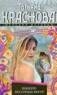 Татьяна Краснова - Конкурс песочных фигур обложка книги