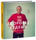 Яковлев, Букша, Хрылова: Здоровее будешь. 30 историй