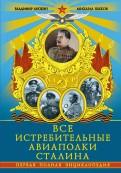 Анохин, Быков: Все истребительные авиаполки Сталина. Первая полная энциклопедия
