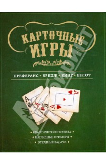 Карточные игры: преферанс, бридж, кинг и белот