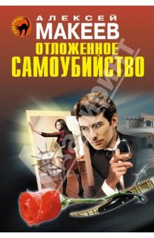 Отложенное самоубийство - Алексей Макеев