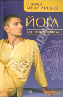 Йога для позвоночника - Николай Высочанский