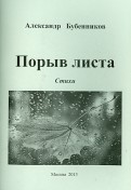 Александр Бубенников: Порыв листа
