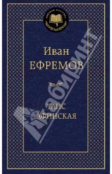 Таис Афинская - Иван Ефремов