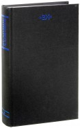 Велимир Хлебников: Собрание сочинений в 6-ти томах. Том 2. Стихотворения 1917-1922