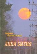 Алексий Протоиерей: Лики бытия. Стихотворения