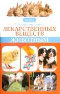 Юрий Седов: Техника введения лекарственных веществ животным