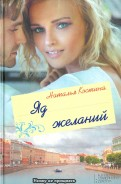 Наталья Костина: Яд желаний
