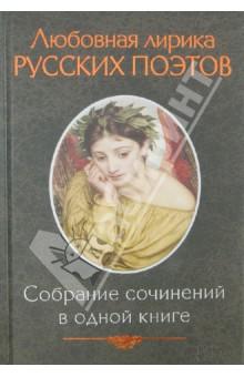 Купить Любовная лирика русских поэтов ISBN: 978-5-9910-2657-4