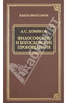 Философские и богословские произведения - Алексей Хомяков