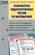 Денищева, Михалева, Корешкова - Математика. Разработка педагогических тестов. ФГОС обложка книги