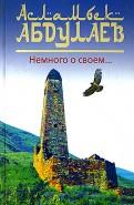 Асламбек Абдулаев: Немного о своем...