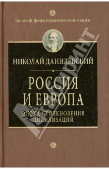 Россия и Европа. Эпоха столкновения цивилизаций - Николай Данилевский